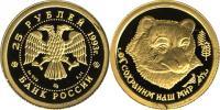 Юбилейная монета  Бурый медведь 25 рублей