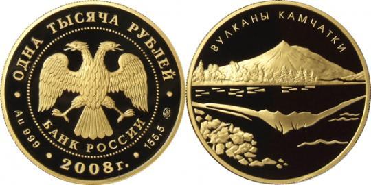 Юбилейная монета  Вулканы Камчатки 1 000 рублей