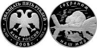 Юбилейная монета  Речной бобр 25 рублей