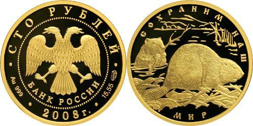 Юбилейная монета  Речной бобр 100 рублей