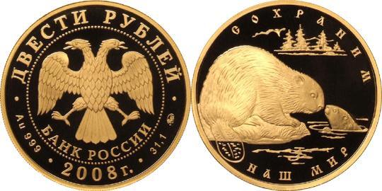 Юбилейная монета  Речной бобр 200 рублей
