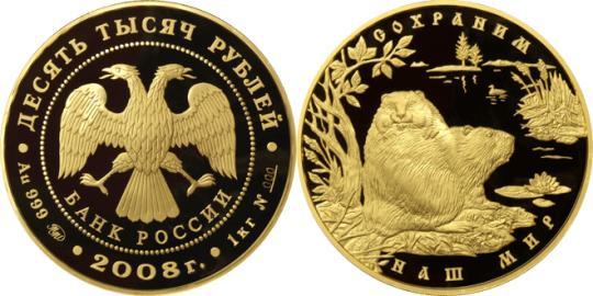 Юбилейная монета  Речной бобр 10 000 рублей