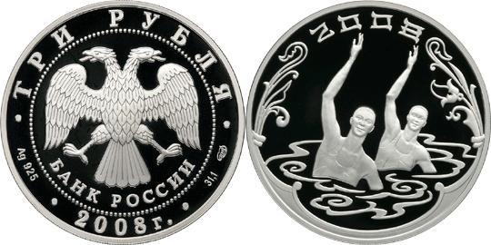 Юбилейная монета  XXIX  Летние Олимпийские  Игры (г. Пекин) 3 рубля
