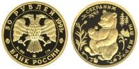 Юбилейная монета  Бурый медведь 50 рублей