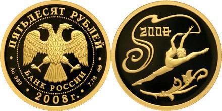 Юбилейная монета  XXIX  Летние Олимпийские  Игры (г. Пекин) 50 рублей