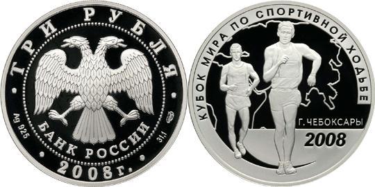 Юбилейная монета  Кубок мира по спортивной ходьбе (г. Чебоксары) 3 рубля