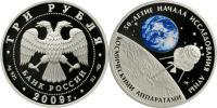Юбилейная монета  50-летие начала исследования Луны космическими аппаратами 3 рубля