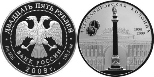 Юбилейная монета  175-летие Александровской колонны 25 рублей