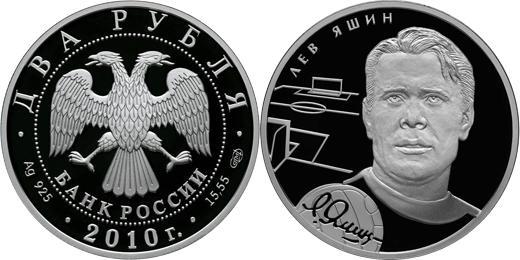 Юбилейная монета Л.И. Яшин 2 рубля