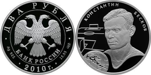 Юбилейная монета  К.И. Бесков 2 рубля