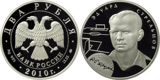 Юбилейная монета  Э.А. Стрельцов 2 рубля