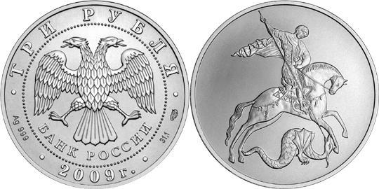 Юбилейная монета  Георгий Победоносец 3 рубля