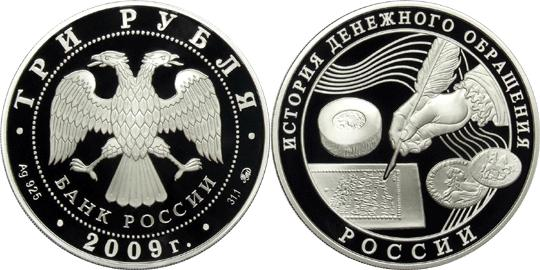 Юбилейная монета  История денежного обращения России 3 рубля