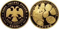Юбилейная монета  История денежного обращения России 1 000 рублей