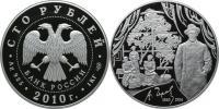 Юбилейная монета  150-летие со дня рождения А.П. Чехова 100 рублей