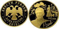 Юбилейная монета  150-летие со дня рождения А.П. Чехова 200 рублей