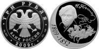 Юбилейная монета  200-летие со дня рождения Н.В. Гоголя 3 рубля