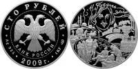 Юбилейная монета  200-летие со дня рождения Н.В. Гоголя 100 рублей