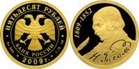 Юбилейная монета  200-летие со дня рождения Н.В. Гоголя 50 рублей