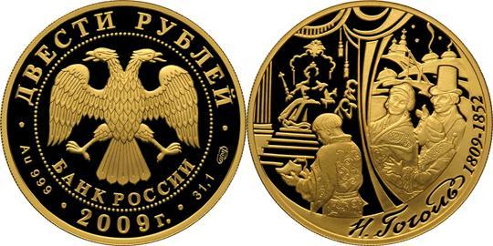 Юбилейная монета  200-летие со дня рождения Н.В. Гоголя 200 рублей
