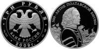 Юбилейная монета  300-летие Полтавской битвы (8 июля 1709 г.) 3 рубля