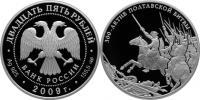 Юбилейная монета  300-летие Полтавской битвы (8 июля 1709 г.) 25 рублей