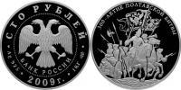 Юбилейная монета  300-летие Полтавской битвы (8 июля 1709 г.) 100 рублей
