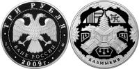 Юбилейная монета  К 400-летию добровольного вхождения калмыцкого народа в состав Российского государства 3 рубля