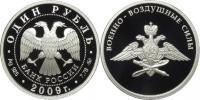 Юбилейная монета  Авиация 1 рубль