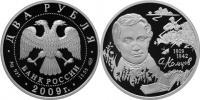 Юбилейная монета  Поэт А.В. Кольцов, к 200-летию со дня рождения 2 рубля