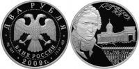 Юбилейная монета  Архитектор А.Н. Воронихин, к 250-летию со дня рождения 2 рубля