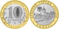 Юбилейная монета  Выборг (XIII в.) Ленинградская область 10 рублей