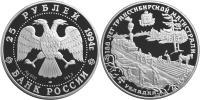 Юбилейная монета  100 лет Транссибирской магистрали 25 рублей