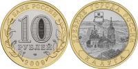 Юбилейная монета  Калуга (XIV в.) 10 рублей