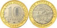 Юбилейная монета  Великий Новгород (IX в.) 10 рублей