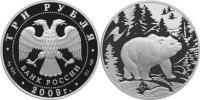 Юбилейная монета  Медведь 3 рубля