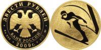 Юбилейная монета  Прыжки с трамплина 200 рублей