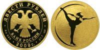 Юбилейная монета  Фигурное катание 200 рублей