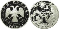Юбилейная монета  Сказки народов России 3 рубля