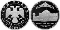 Юбилейная монета  Витебский вокзал (начало XX в.), г. Санкт-Петербург 3 рубля