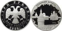 Юбилейная монета  Тульский кремль (XVI в.) 3 рубля