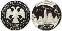 Юбилейная монета  Свято-Троицкий Сканов монастырь (XVIII - XIX вв.), Пензенская обл. 25 рублей