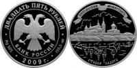 Юбилейная монета  Никольский монастырь (XVII-XX вв.), Старая Ладога 25 рублей