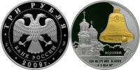 Юбилейная монета  Покровский собор,  г. Воронеж 3 рубля