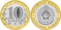 Юбилейная монета  Республика Калмыкия 10 рублей