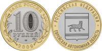 Юбилейная монета  Еврейская автономная область 10 рублей