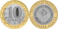 Юбилейная монета  Республика Адыгея 10 рублей