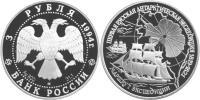 Юбилейная монета  Первая русская антарктическая экспедиция 3 рубля