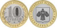 Юбилейная монета  Республика Коми 10 рублей