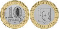 Юбилейная монета  Кировская область 10 рублей